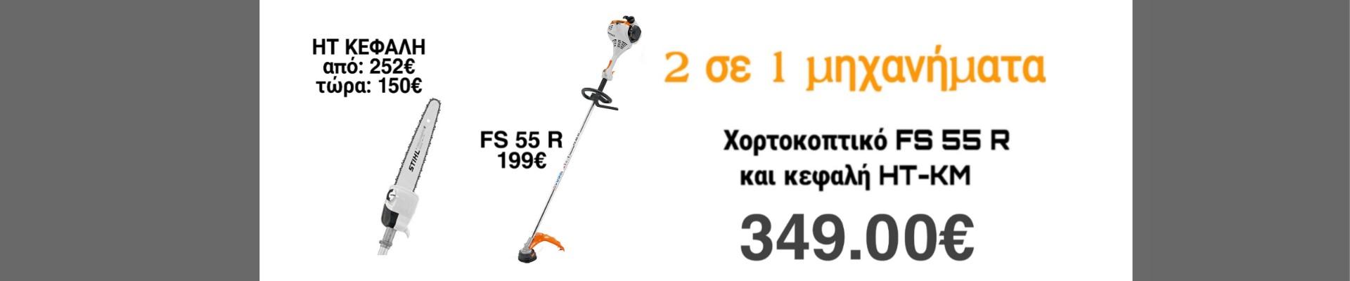 STIHL Βενζινοκίνητο Θαμνοκοπτικό FS 55 R και HT-KM + 2ο κοπτικό χλοοκόπτη